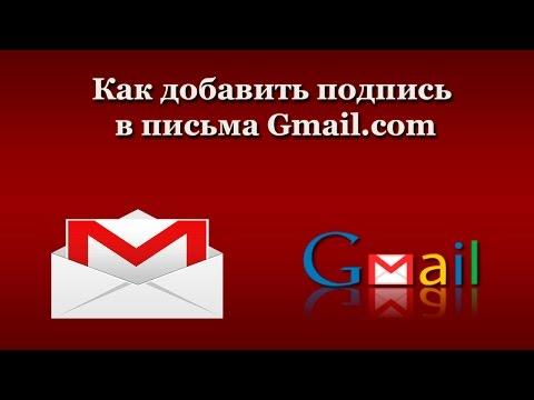 Как добавить подпись в письма Gmail.com