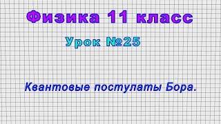 Физика 11 класс (Урок№25 - Квантовые постулаты Бора.)