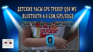 Детские часы GPS трекер Q50 W5 Bluetooth 4.0 GSM(Купить можно (Buy it ) - https://goo.gl/uwfRVm W5 Bluetooth 4.0 GSM Phone Children Smart Positioning Watch - BLUE 129 - https://goo.gl/uwfRVm Полный ..., 2015-08-02T11:24:44.000Z)