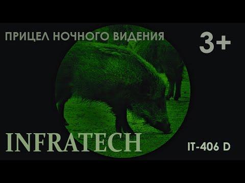 Прицел ночного видения (3+) поколения Infratech IT 406D | Магазин ALLAMMO.RU