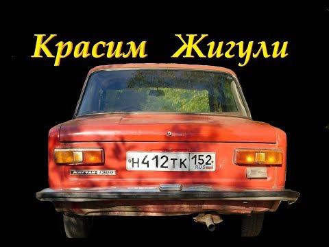 Красим Жигули кисточкой, или Жаба душит)