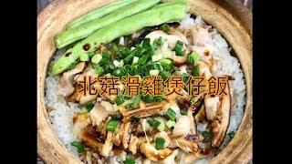 北菇滑雞煲仔飯 金黃飯焦 簡單做法