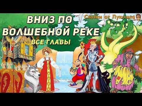 Вниз по волшебной реке эдуард успенский мультфильм