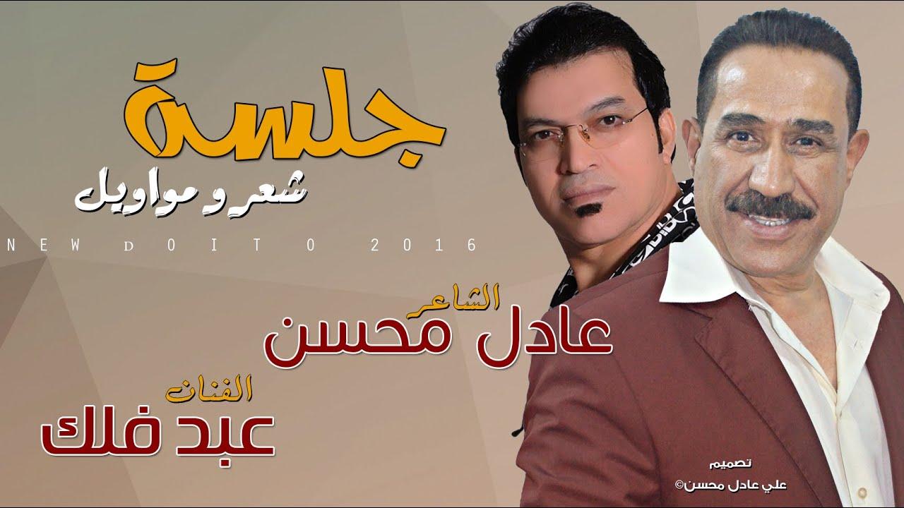الشاعر عادل محسن و الفنان عبد فلك جلسة شعر و مواويل عراقية 2016
