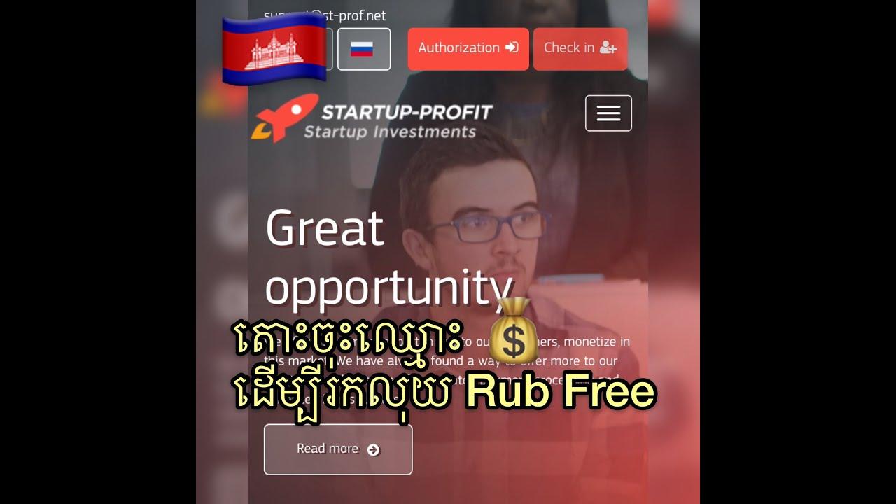 How to Register/Free Money Rub 2020-Khmer EP01