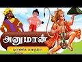 ஹனுமான் கதைகள் - Hanuman Tamil Stories