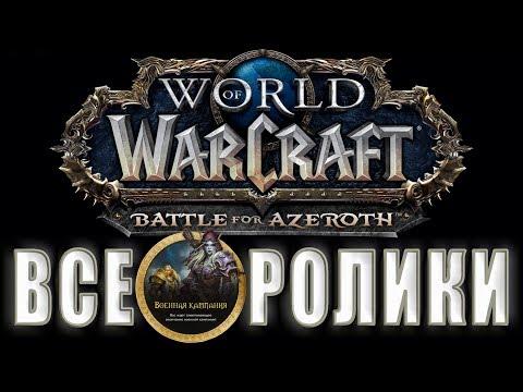 World of Warcraft: Battle for Azeroth - Все Ролики ( 8.2.5 не актуальная)
