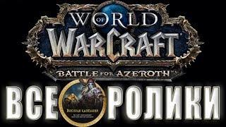 World of Warcraft: Battle for Azeroth - Все Ролики (Хронология 8.2.5)