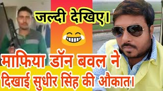 Mafiya Don Bawal Ne Dikhai Sudhir Singh Ki aaukat Viral Call Record BY ALL IN 1 OFFICIAL