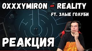 OXXXYM RON ft. ЗЛЫЕ ГОЛУБИ   REAL TY. Реакция Леха Медь