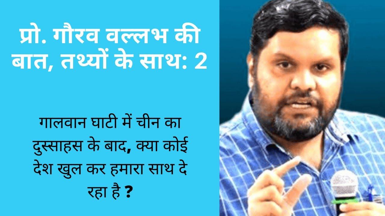 प्रो. गौरव वल्लभ की बात, तथ्यों के साथ: 2