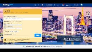 Booking.com【ブッキングドットコム】 って何? screenshot 5