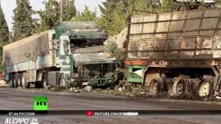 Минобороны РФ отрицает причастность России и Сирии к обстрелу гумконвоя ООН