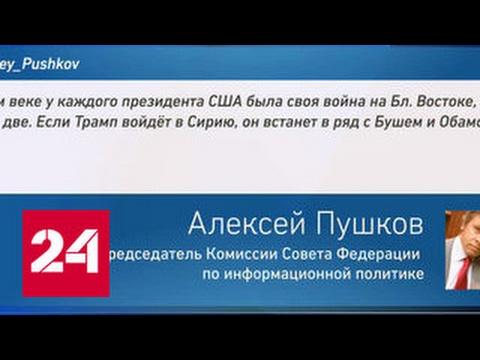 Российский сенатор Алексей Пушков прокомментировал заявление председателя правления