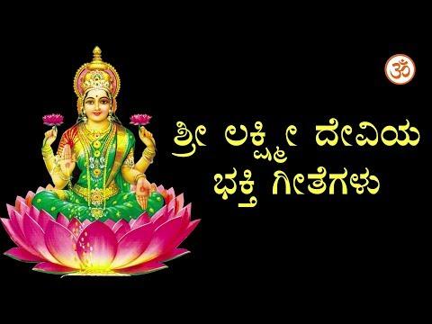 Shri Lakshmi Devotional Songs - Kannada Devotional Songs - HQ - Full HD 1080p