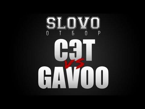 Slovo - Отбор - Сэт vs. Gavoo