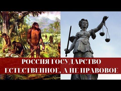Россия государство естественное, а не правовое и демократическое