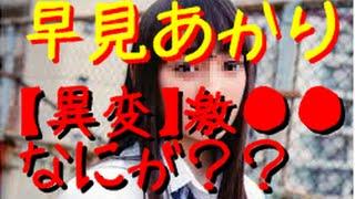 ドラマ、「ラーメン大好き小泉さん」の主演早見あかり、最近の彼女に異...