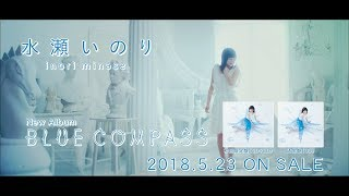 水瀬いのり『BLUE COMPASS』TV-CM 30sec.