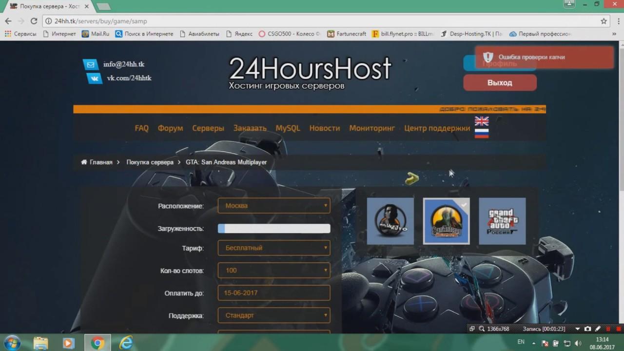 как установить интернет магазин на хостинг