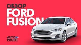 Ford Fusion 2017 из Америки обзор 5 поколение