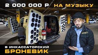 Инкассаторы потратили 2 000 000 рублей на музыку в БРОНЕВИК=)