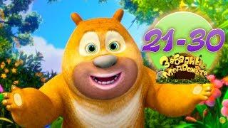 Забавные медвежата Сборник все серии (21-30) Медведи Соседи в детстве - Классные Мультики