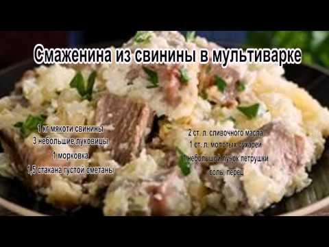 Вкусные рецепты из свинины.Смаженина из свинины в мультиварке