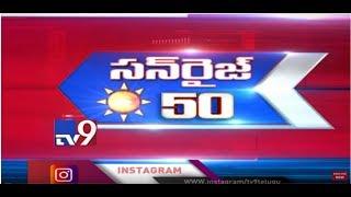 SunRise 50    Speed News