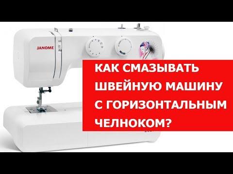 Как смазать швейную машинку brother видео