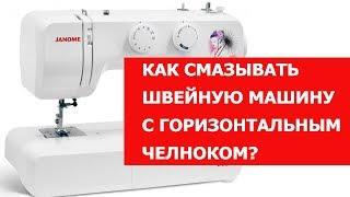 Как смазывать швейную машину с горизонтальным челноком?
