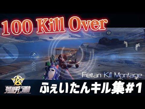 【荒野行動】100kill Over ふぇいたんのキル集#1【超気持ちい】