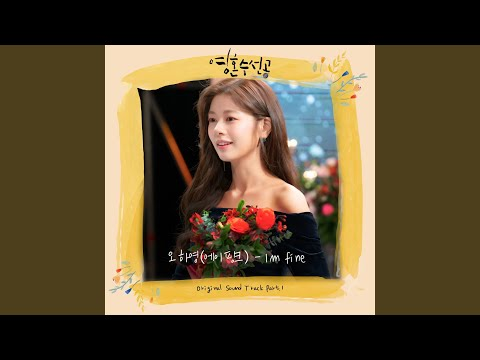 Im fine / Oh Hayoung (Apink)