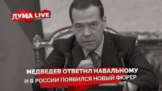 Медведев ответил Навальному и в России появился новый фюрер [прямая речь]