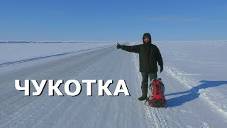 HITCHHIKING IN THE WINTER ROAD, WAY TO CHUKOTKA, RUSSIAN ARCTIC