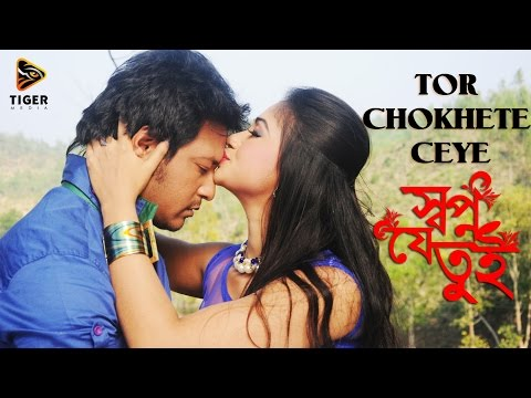 Tor Chokhete Cheye - Akassh & Amrita | HD Video Song | Shopno Je Tui | Emon & Achol