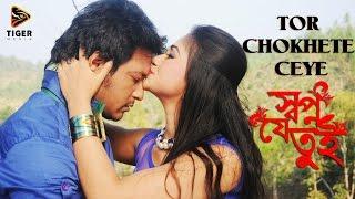 Tor Chokhete Cheye - Akassh & Amrita | HD Video Song | Shopno Je Tui | Emon & Achol