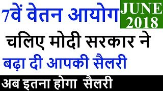 7TH PAY COMMISSION LATEST NEWS TODAY IN HINDI JUNE 2018 | GDS NEW PAY HIKE | GRAMIN DAK SEWAK SALARY