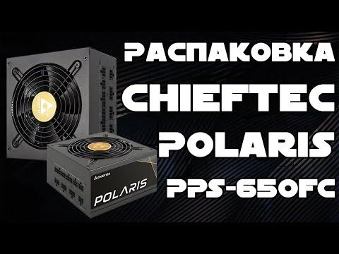 Chieftec Polaris 650W PPS-650FC