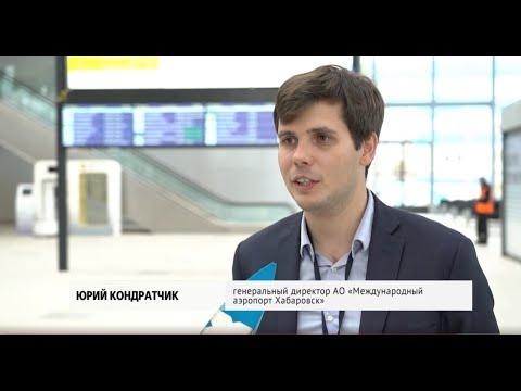 В Хабаровске тестируют новый терминал аэропорта. Его директор — внук Юрия Гагарина