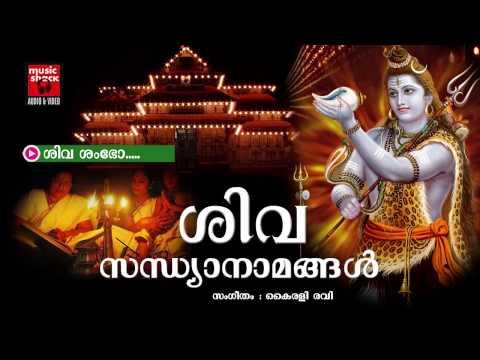ശിവ ശംഭോ | Hindu Devotional Songs Malayalam | Shiva Sandhya Namam | Shiva Devotional Songs