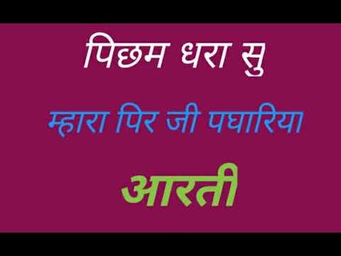 Picham Ri Dhara Su Mara Peer Ji Padhariya Baba Ramdev Ji Bhajan
