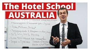 Обучение в Отельной школе в Австралии (Бакалавриат и Магистратура)