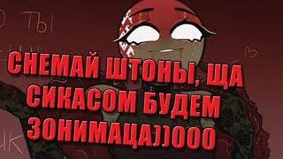(Пере)Озвучка комиксов по CountryHumans | ПАШЛИ СЕКСАМ ТРАХАЦА