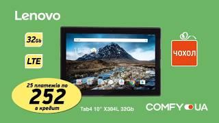 Lenovo Tab4 10 у Comfy в кредит!