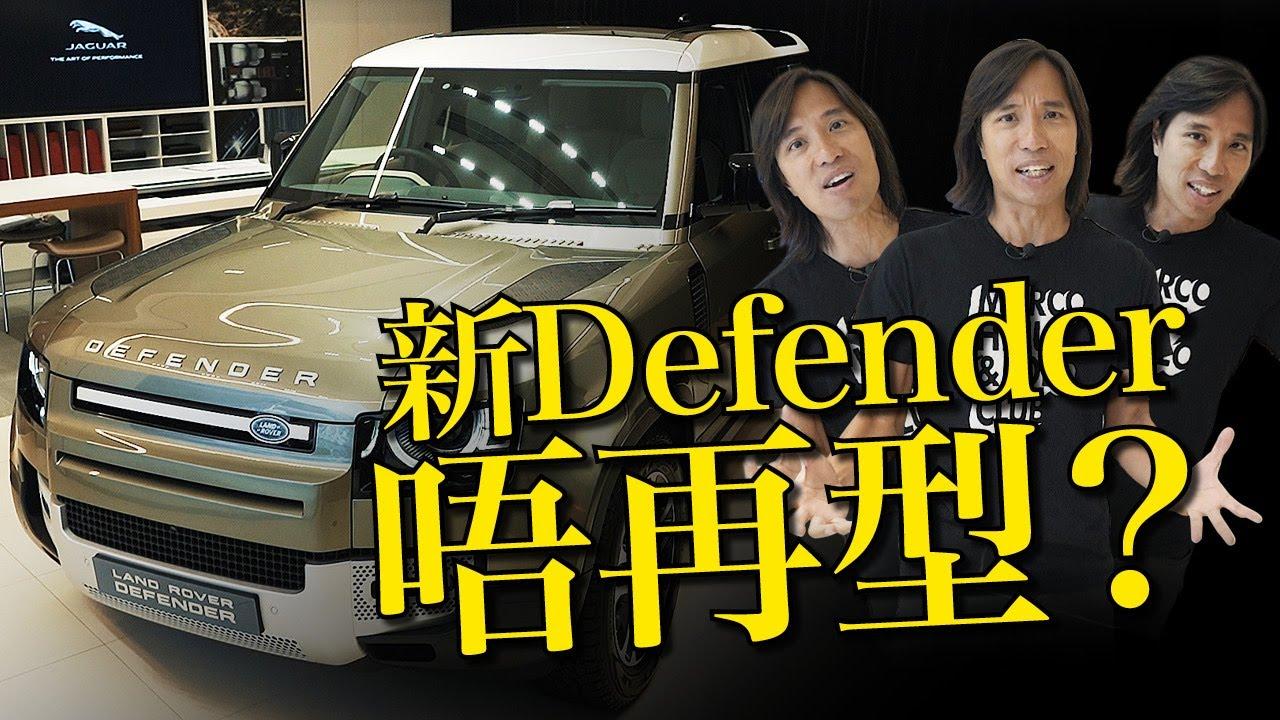 Land Rover Defender有型不再?(內附字幕)|TopGear HK 極速誌