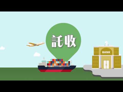 中小企銀行服務通識貼士 - 貿易專屬方案- 出口篇
