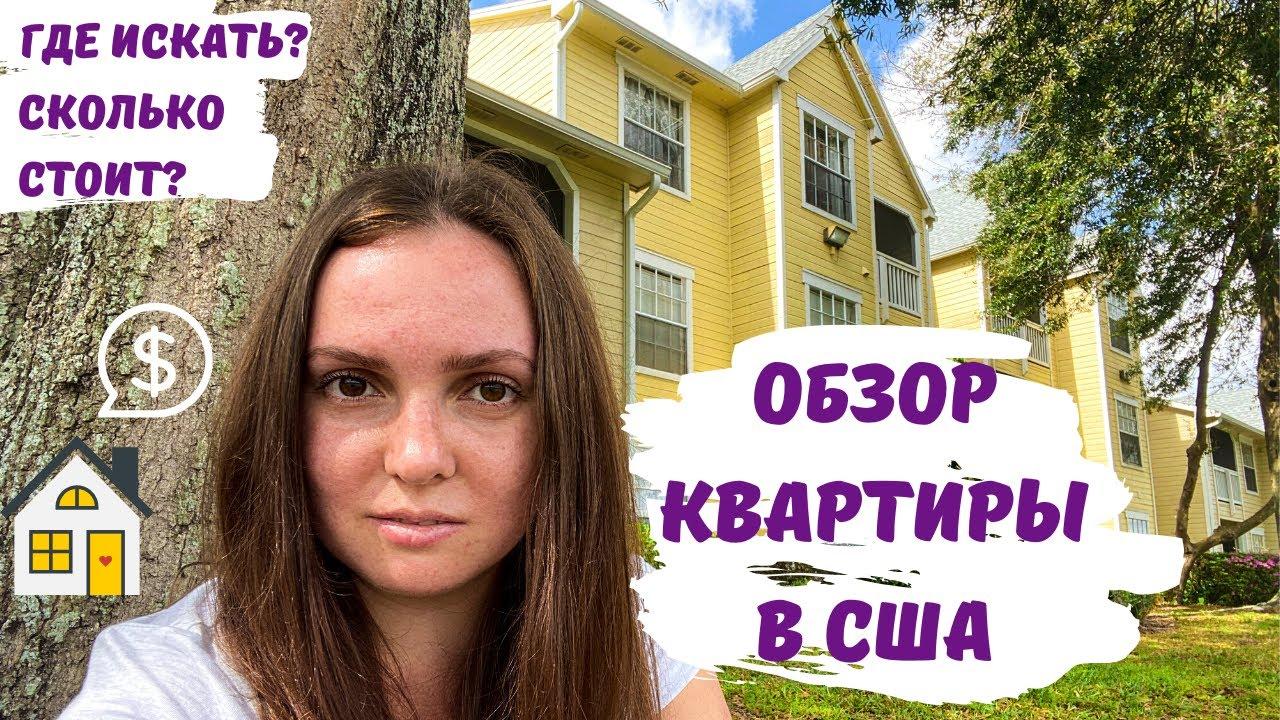 Снять квартиру в америке пригороды милана