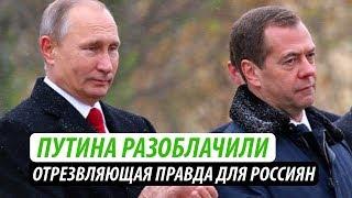 Путина разоблачили. Отрезвляющая правда для россиян