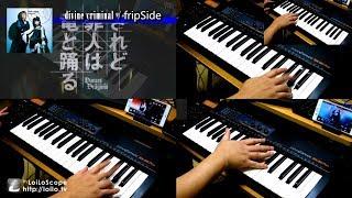 divine criminal / fripSide 主旋律&KEY 耳コピー(片手演奏) 「されど罪人は竜と踊る」OP